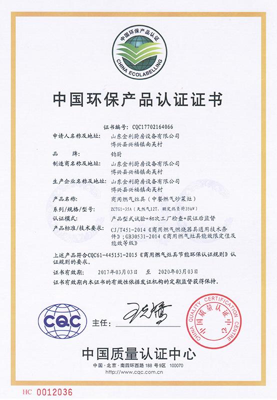 燃氣灶具環保產品證書