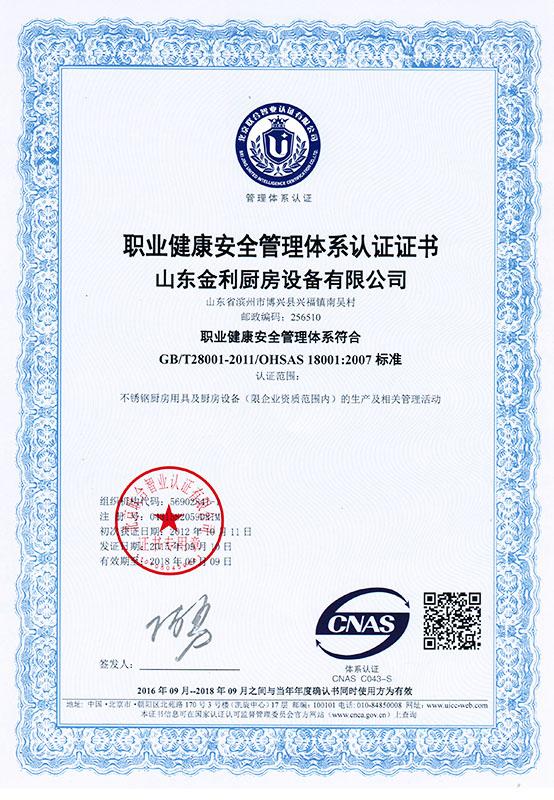 職業健康管理體系認證書