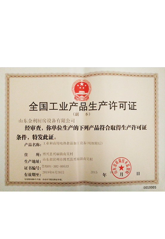 電加熱生產許可證