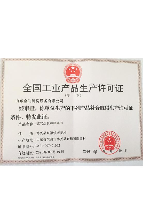 最新燃氣灶具生產許可證